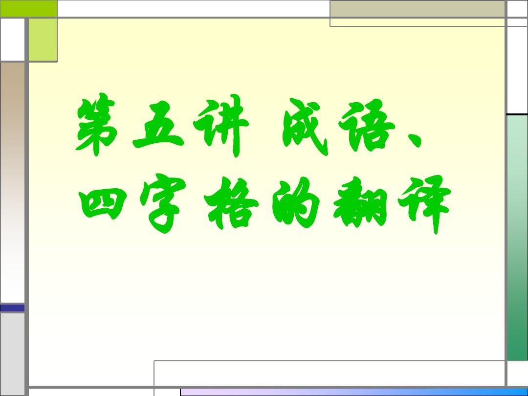 小学必考四字成语专项练习(附答案)为期末复习收藏