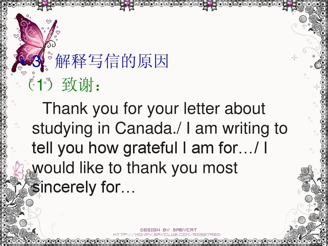 英语作文书信写作格式与技巧2013ppt图片