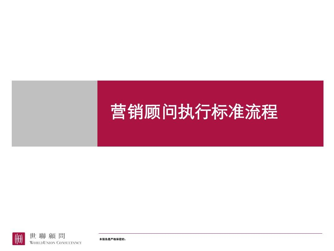 世联地产-营销顾问标准流程
