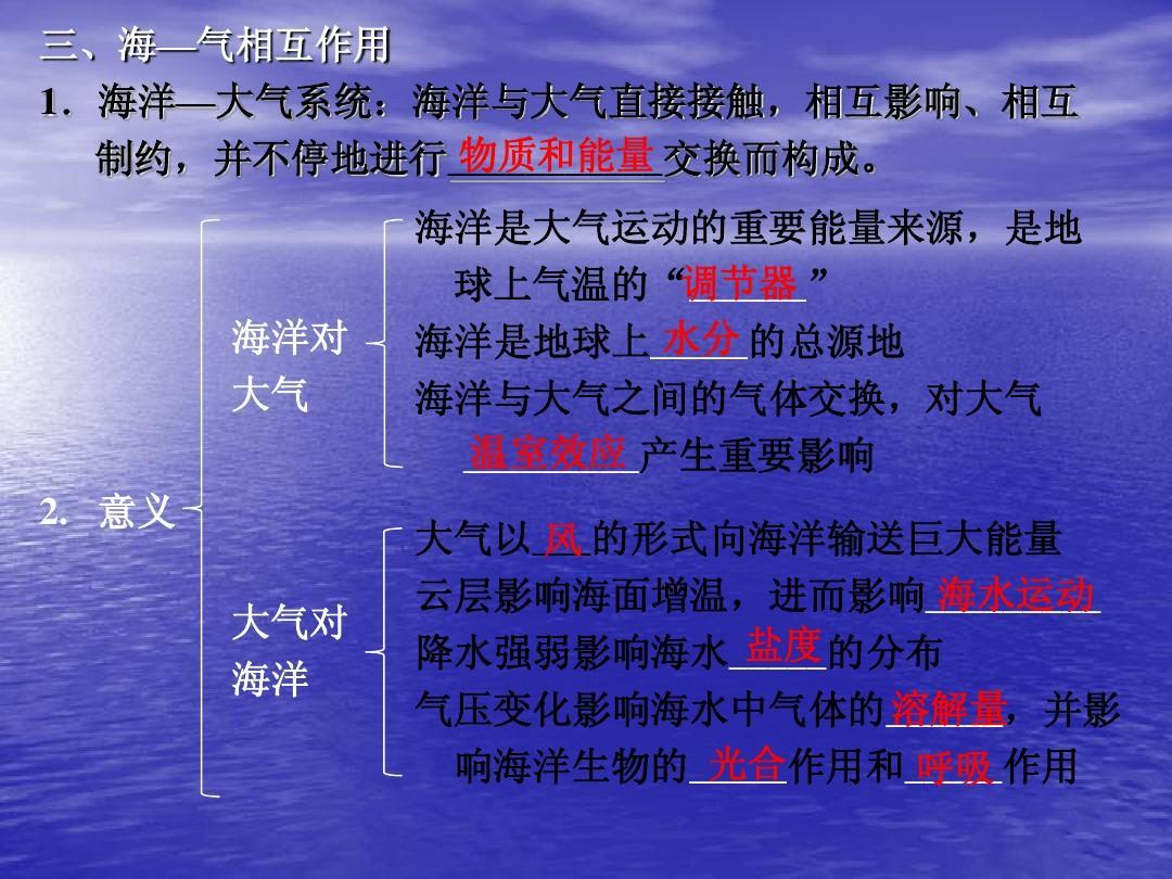 2013-2014课件地理鲁教版选修二艺术1.黄浦区特长生高中高中图片