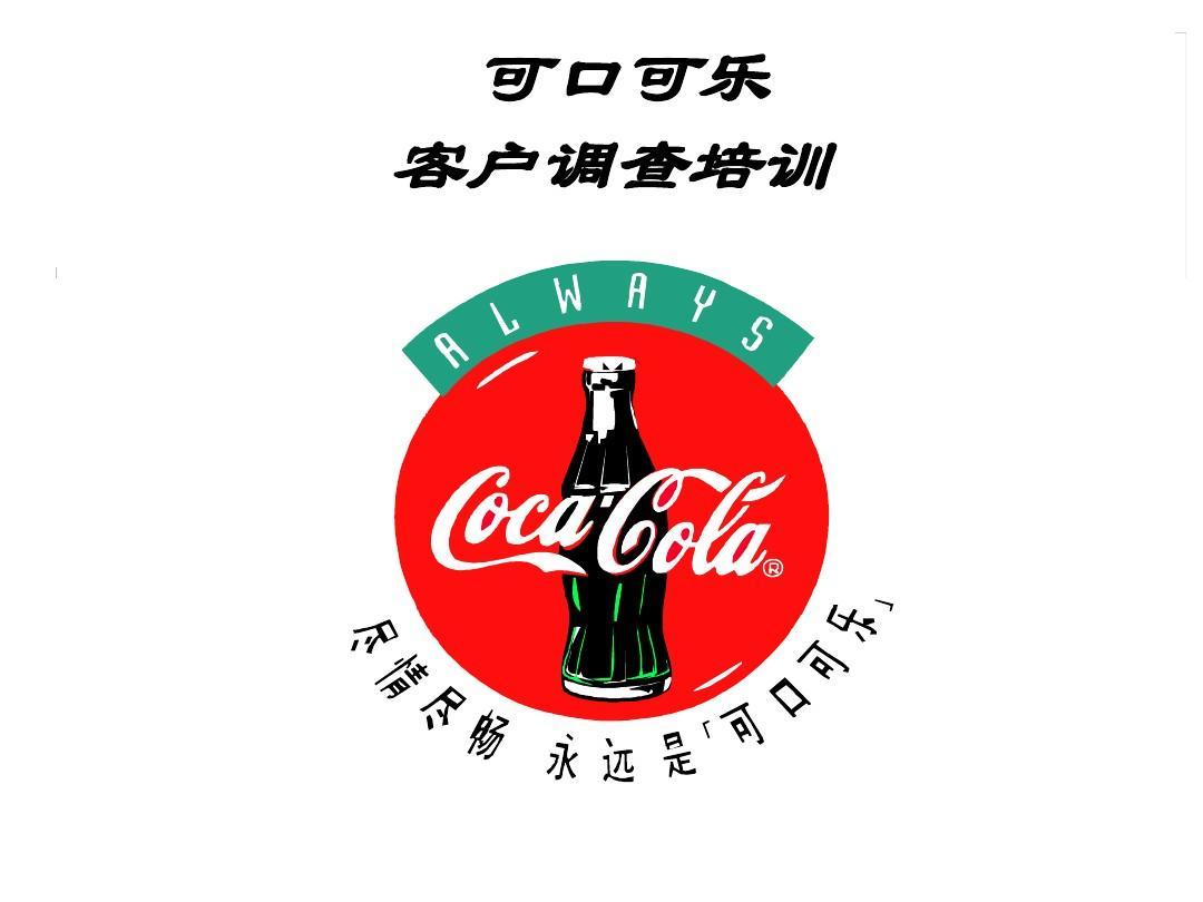 可口可乐市调培训ppt图片