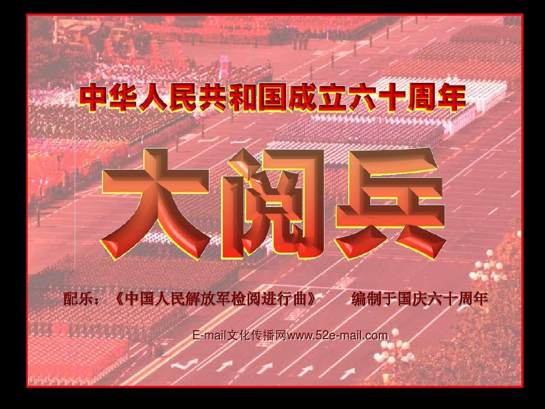 2009国庆大阅兵