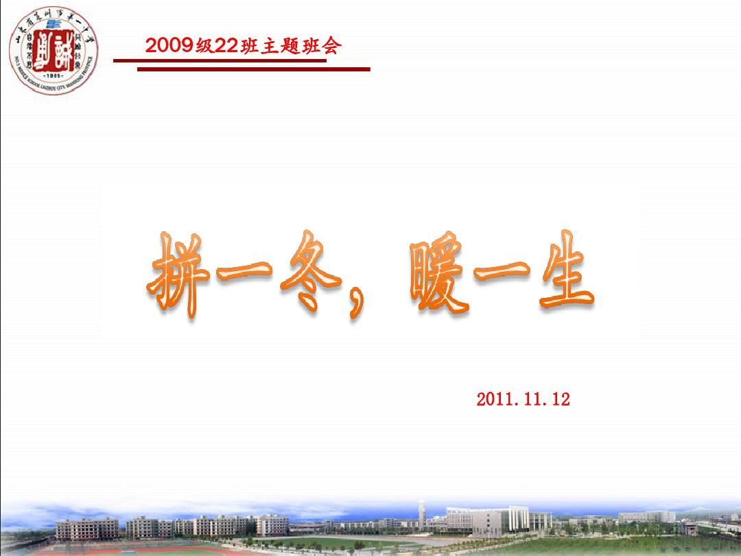 莱州一中高三2009级21班数学班ppt2v高三主题高中第一章图片