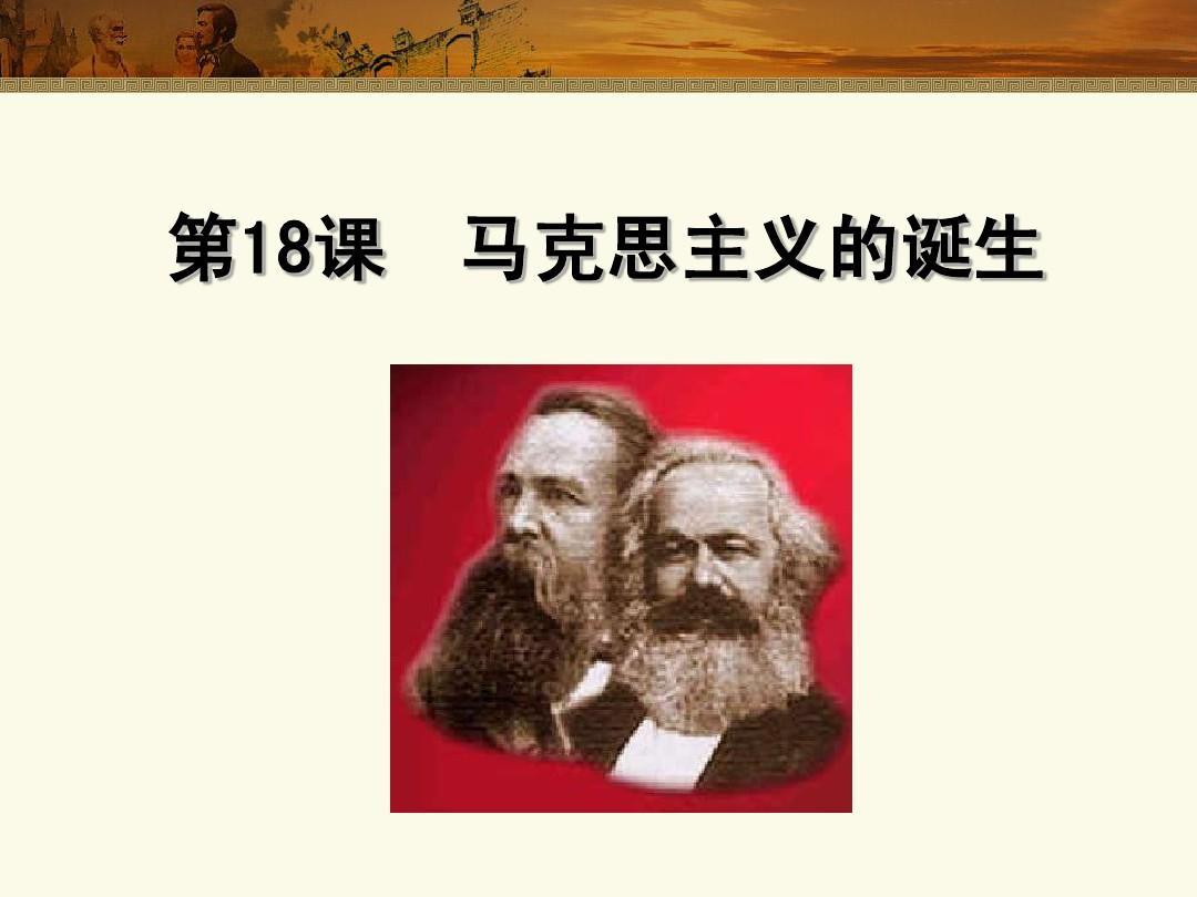 高一历史(第18课 马克思主义的诞生)