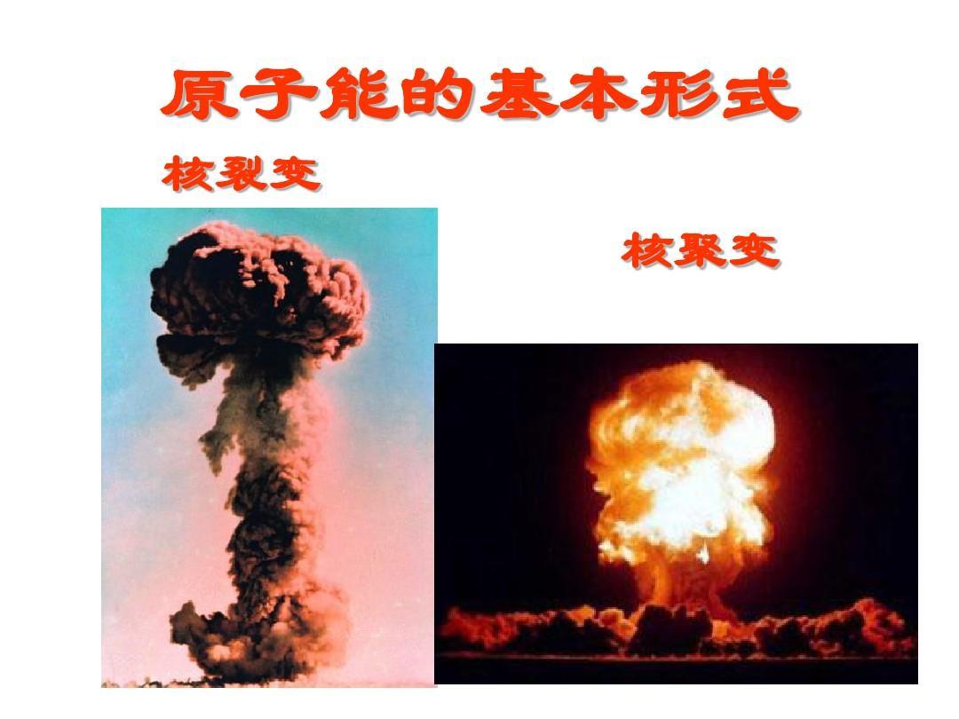 原子能的基本形式 核裂变 核聚变