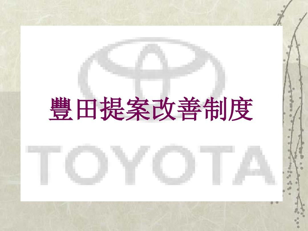 丰田创意工夫提案制度ppt图片