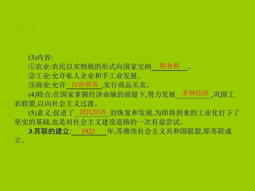 【中华书局版】九成就主义:第2课《苏联社集体建设的世界》ppt年级课件变迁下册备课资料图片