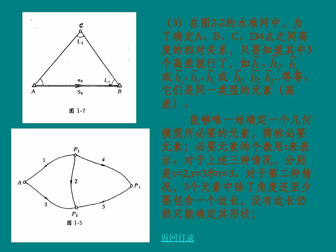 四等水准平差软件_工学 误差理论与测量平差-2ppt  徐州师大ppt课件 (3)在图2-2的水准网