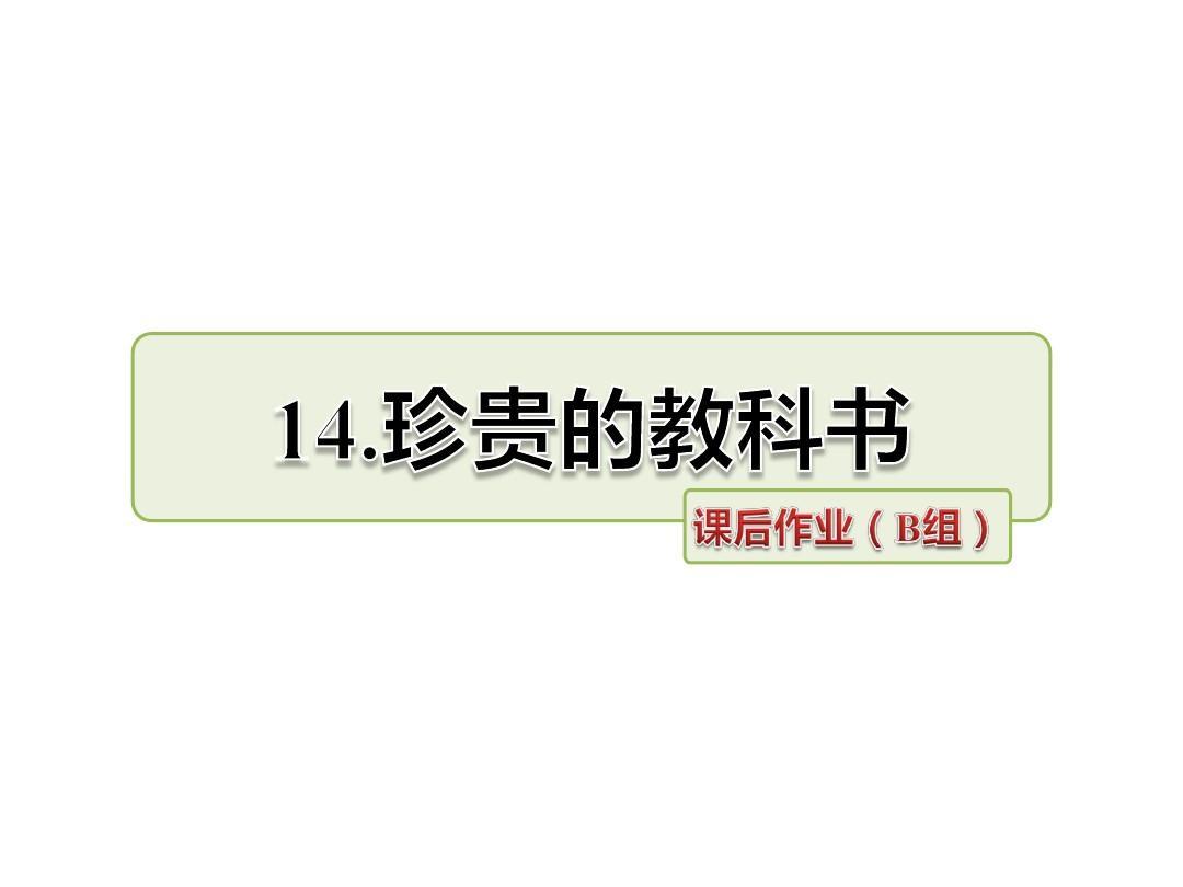三年级下册语文课件-14.珍贵的教科书 课后作业(B组)北师大版 (共13张PPT)答案