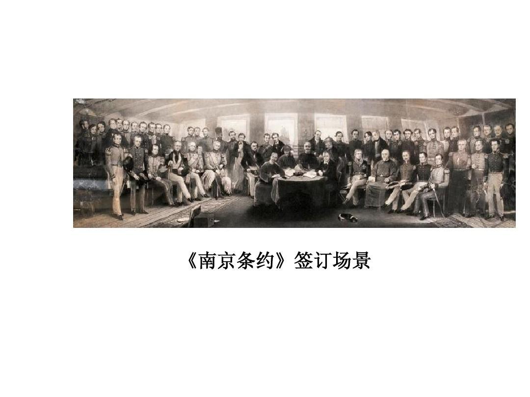 近代史上,最早同中国签订的不平等条约的是哪国?