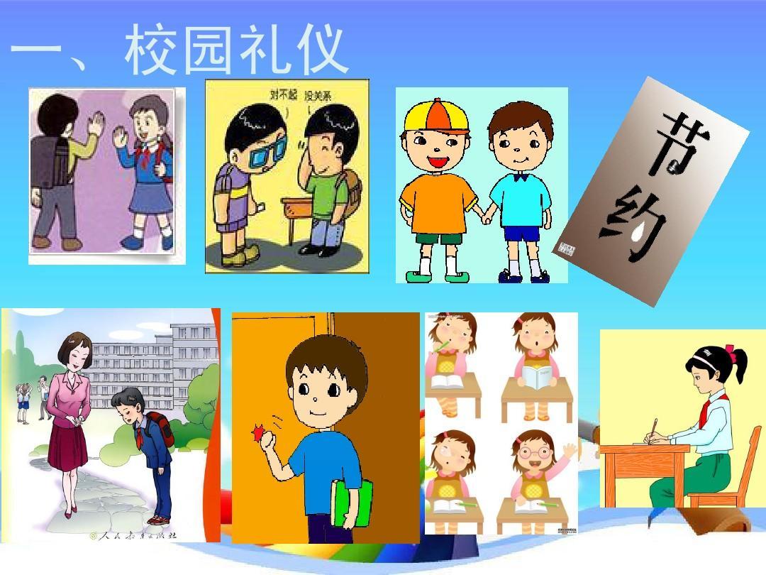 小学生文明礼仪教育ppt图片