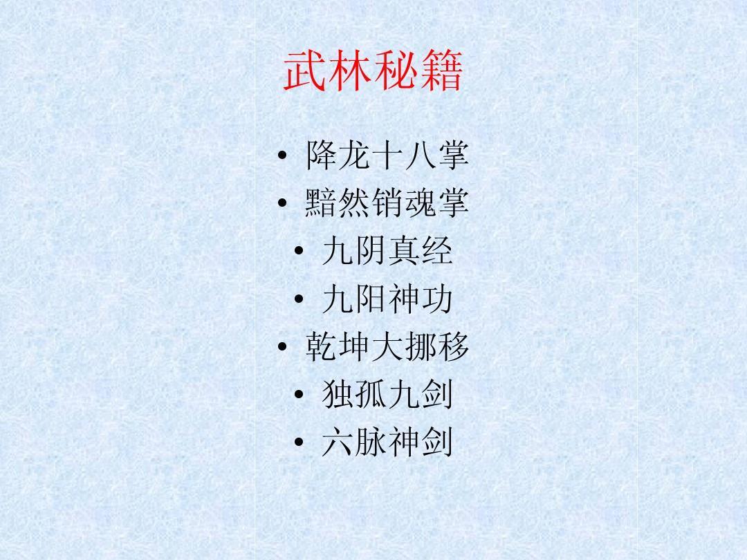 开复宝典--给中国学生的五封信ppt