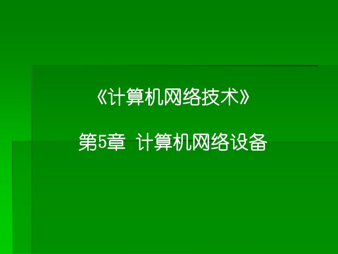 第5章单招班,计算机网络技术,教案,主编王协瑞,高等教育出版社PPT