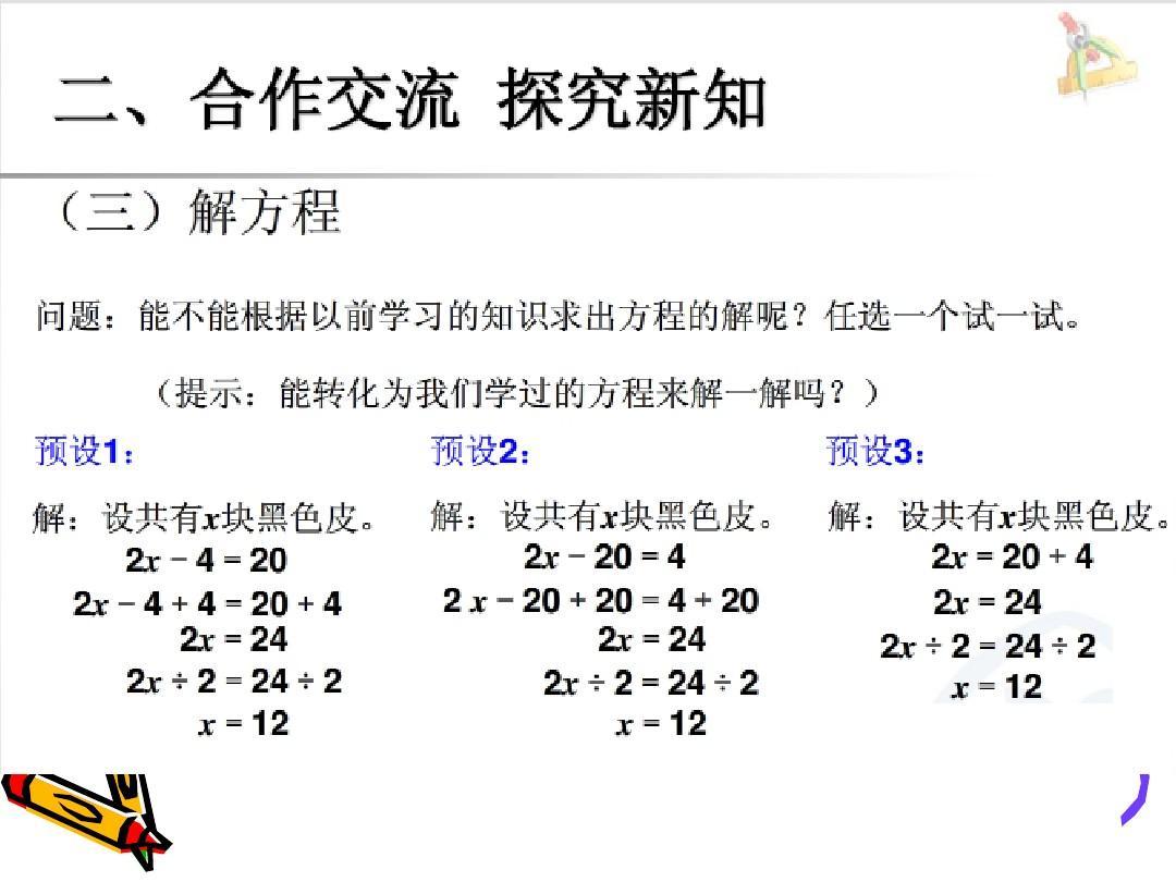 上册教版五实际方程年级《新人问题与课件》优质课数学ppt设计汉语教学目标对外图片