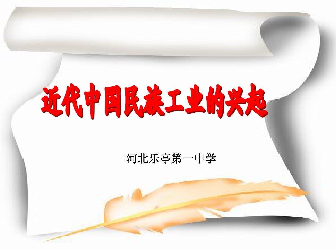 第一节近代中国民族工业的兴起