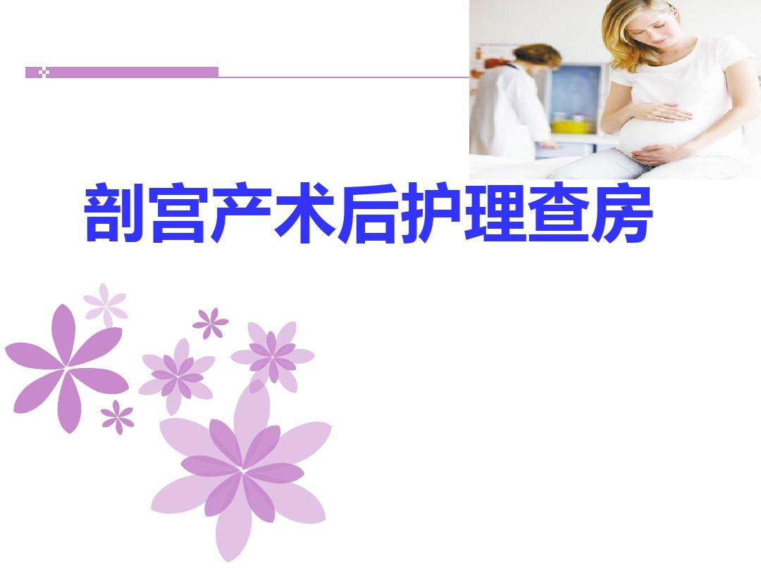 剖宫产术后护理查房1212121