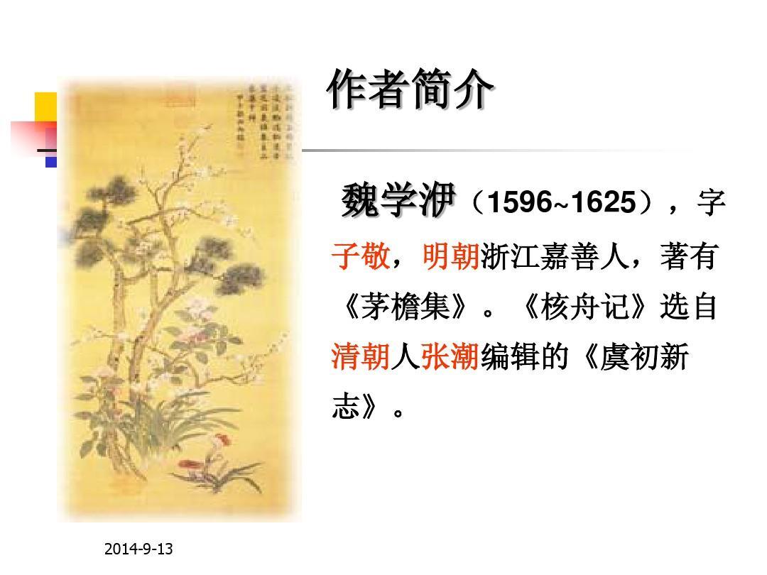 虞初新��9c�h�_《核舟记》选自 清朝人张潮编辑的《虞初新 志》. 2014-9-13