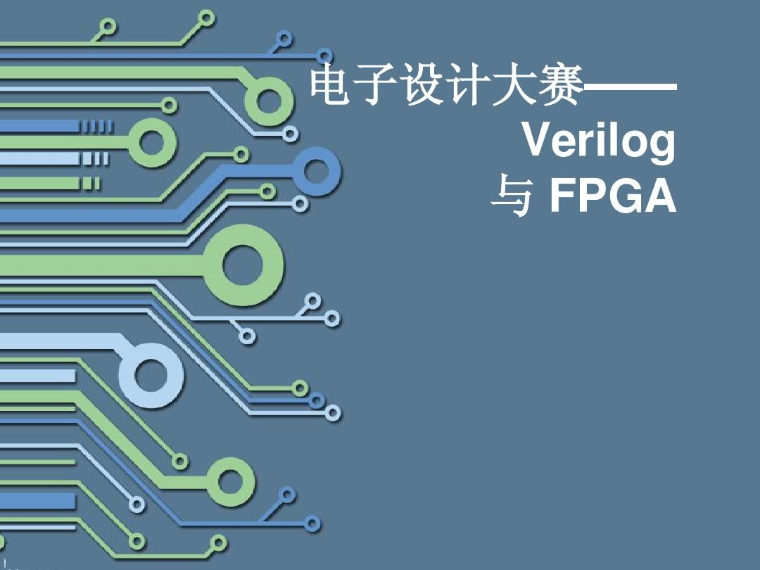 电子设计大赛——verilog与fpgappt图片