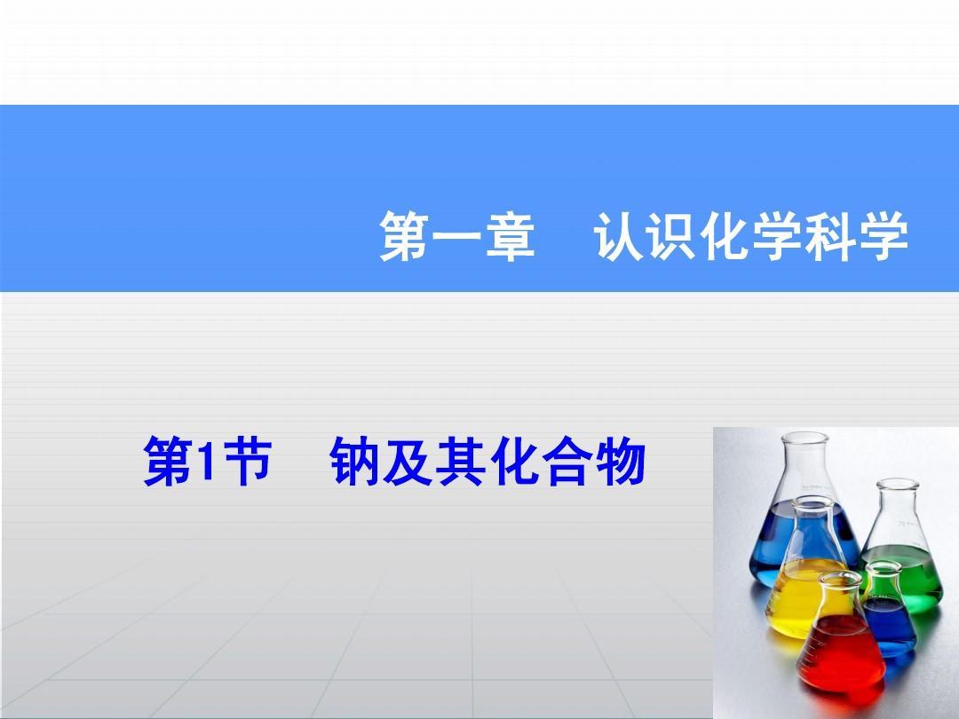 2015届高三化学一轮复习课件:第1章-第1节 钠及其化合物