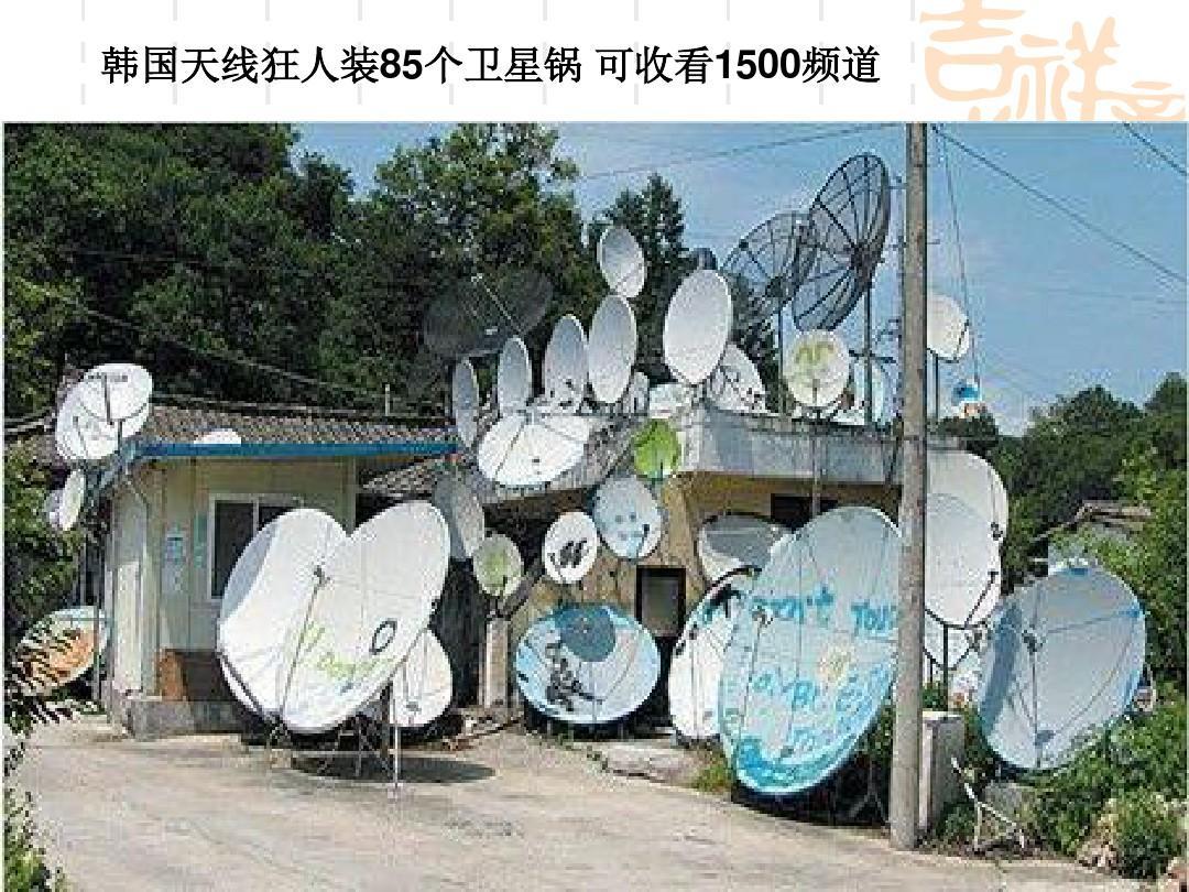 韩国天线狂人装85个卫星锅 可收看1500频道