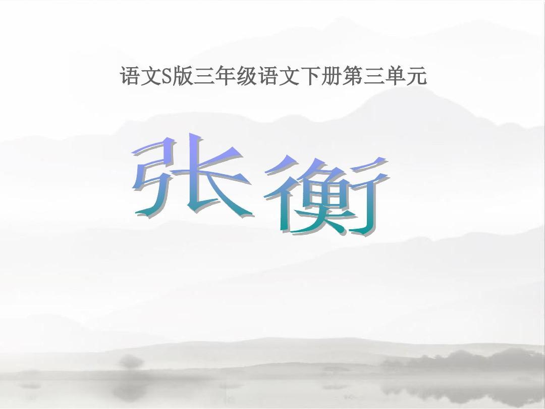 最新2017年春S版年级下册三语文小学《张衡Pdna说课结构螺旋ppt图片