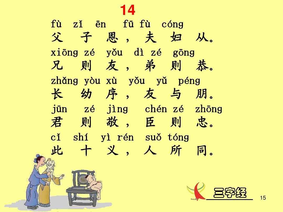 三字经全文(带拼音及诵读指导)
