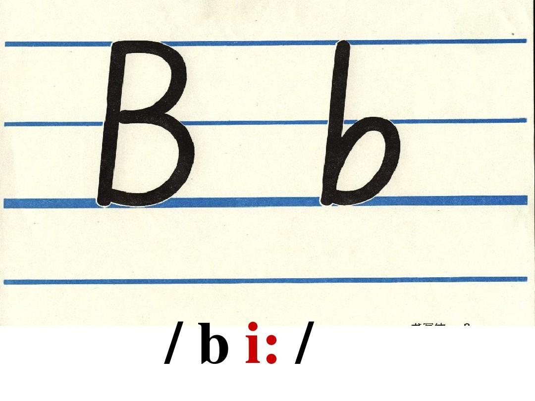 26個英文字母的書寫ppt圖片