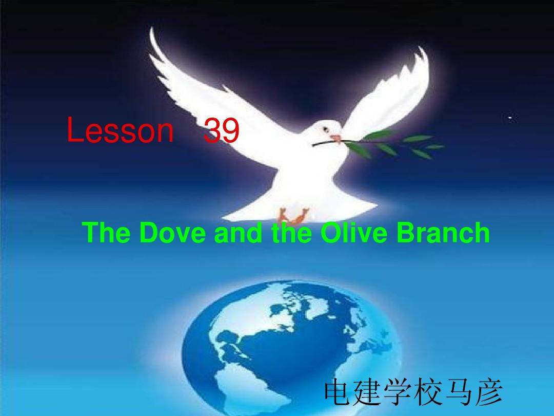 Lesson39The_Dove_and_the_Olive_Branch课件