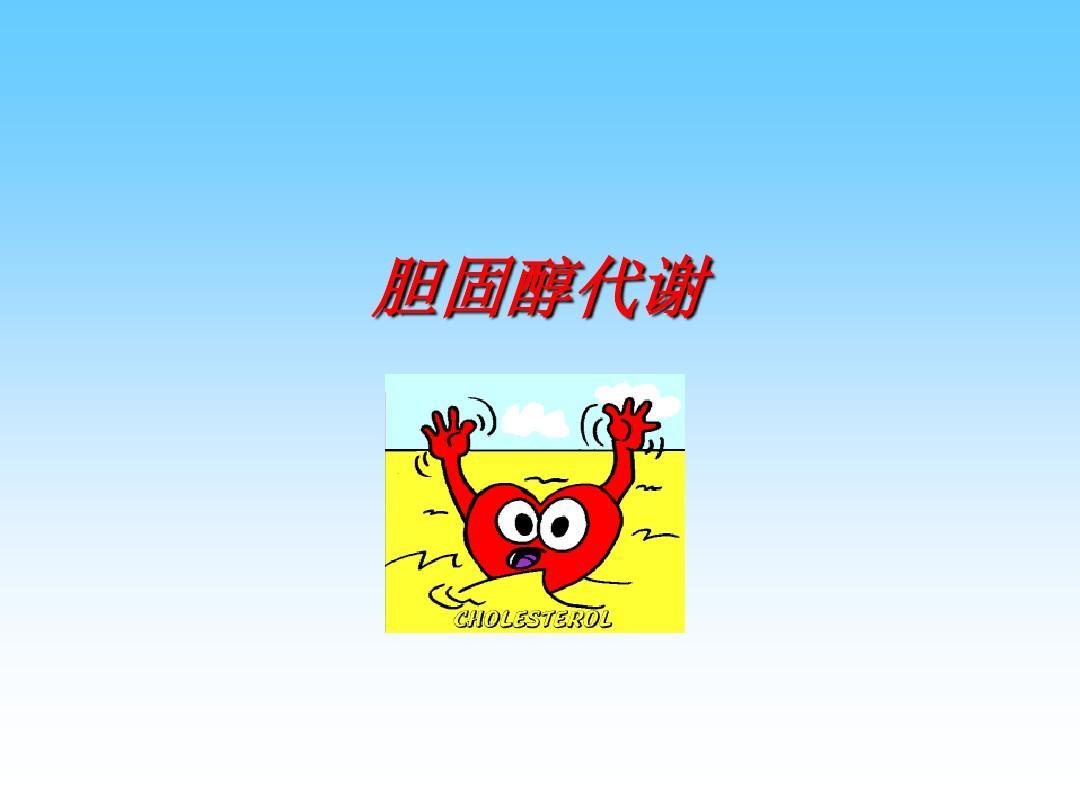 杨荣武生物化学原理-南京大学-胆固醇代谢PPT
