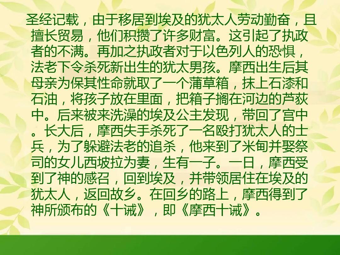 http://s13.sinaimg.cn/mw690/005LuAv9gy6Yxj7IUag4c&690_摩西十诫的介绍-问