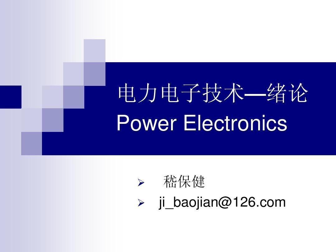 wwwji22com_嵇保健 ji_baojian@http://www.51wendang.com