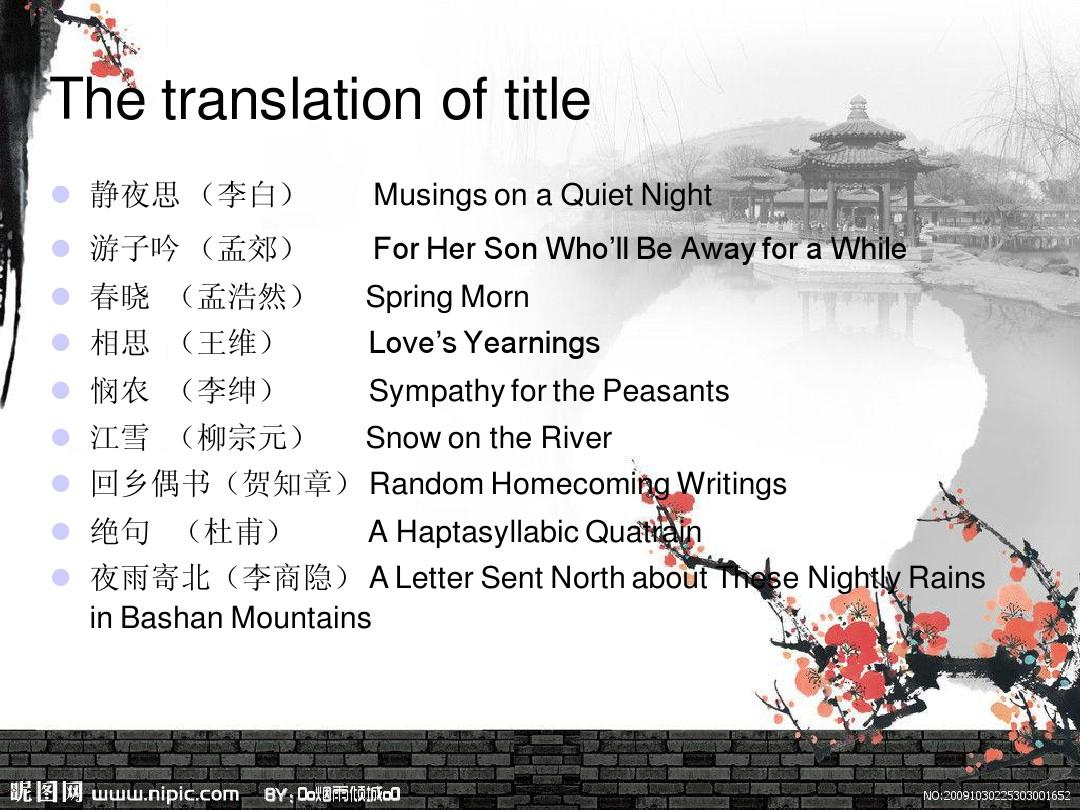 the translation of classical poetryppt