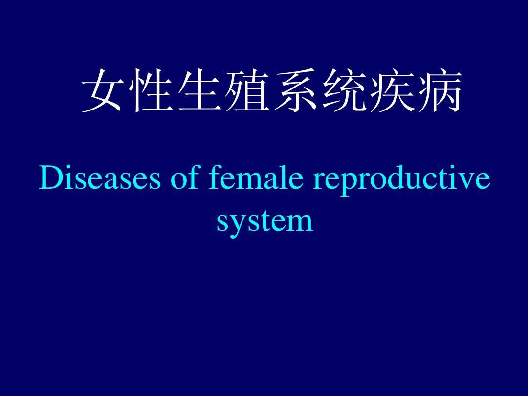 病理-女性生殖系统及乳腺疾病