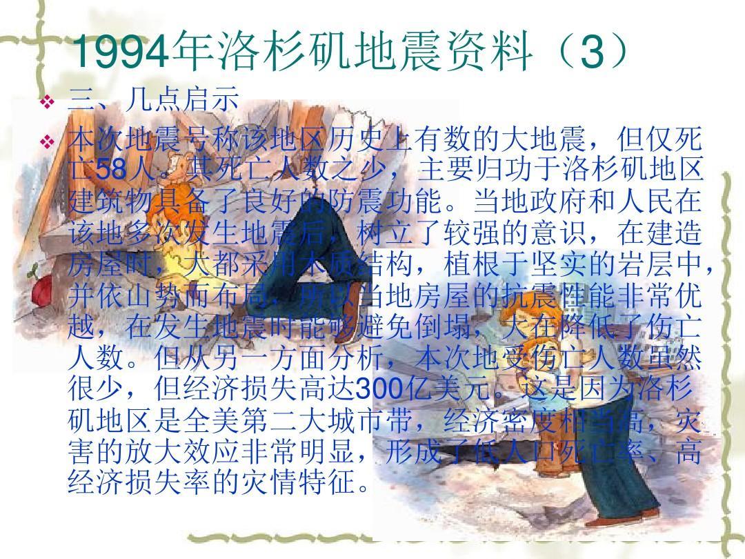 太阳版五语文上册人教第六组《17地震中的父与子》ppt课件年级是大家的教学设计图片