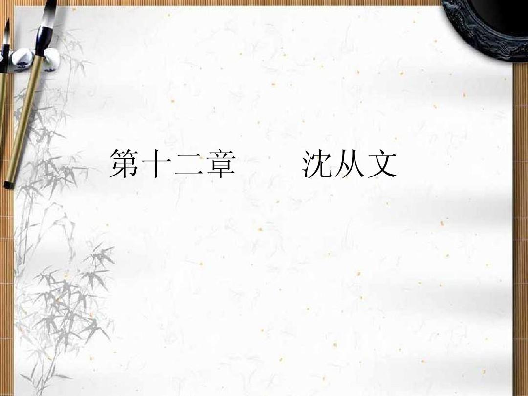 12第十二章_沈从文