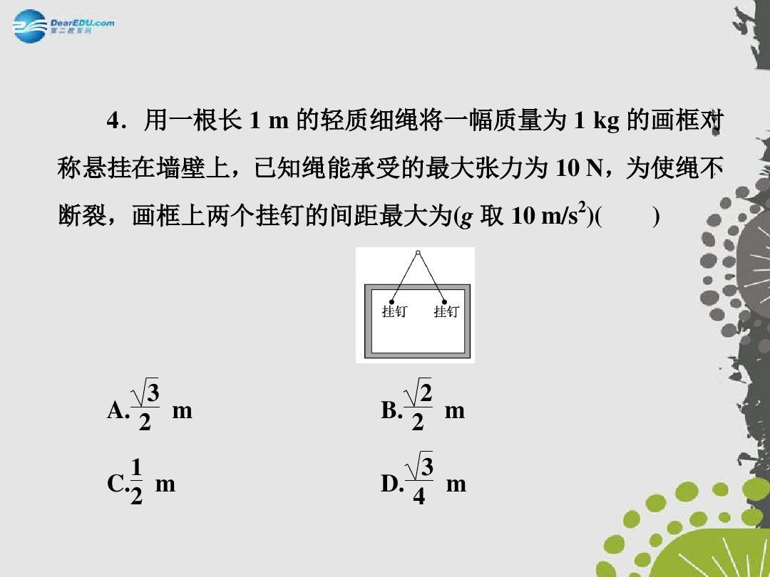 【红对勾】2014-2015物理学年课件3.5力的分解高中吴中区2017v物理年高中图片