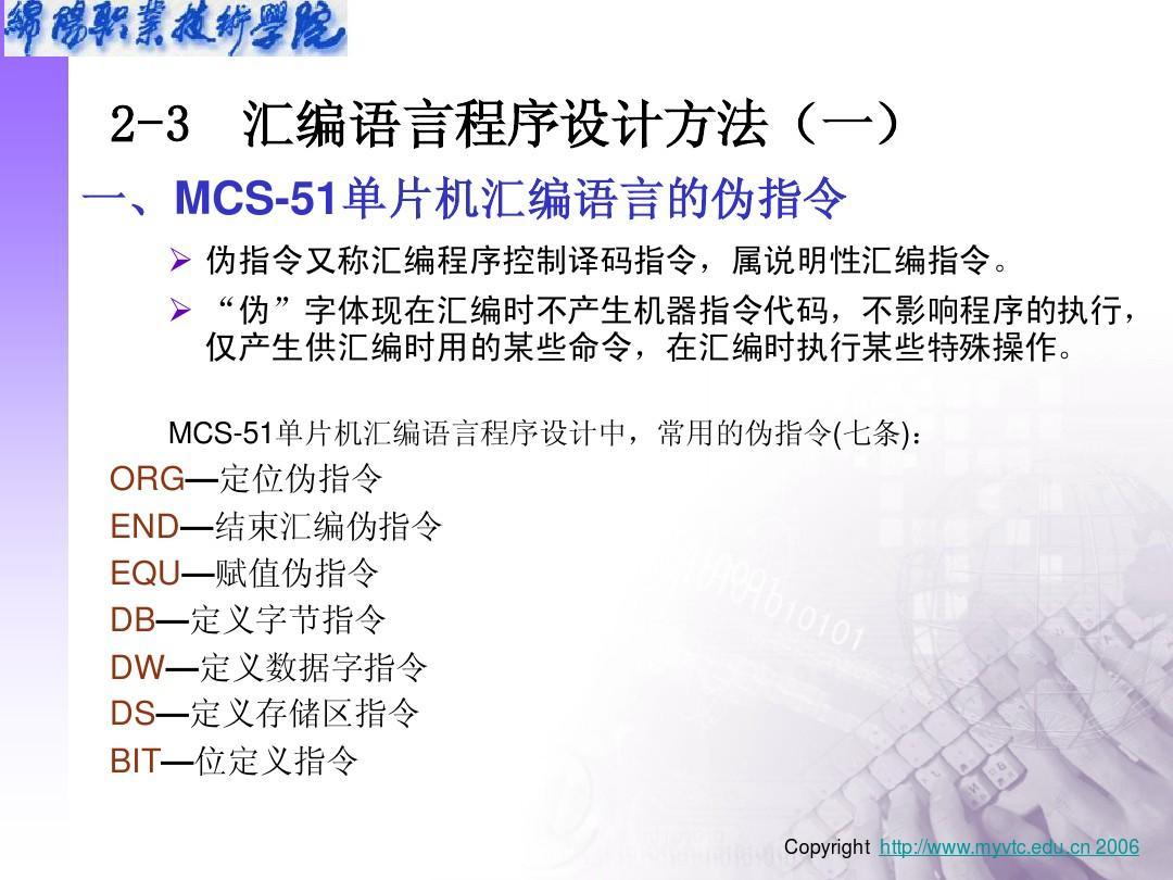 【微机原理与插口技术学习实践】汇编语言程序设计实现——.ASM文件、