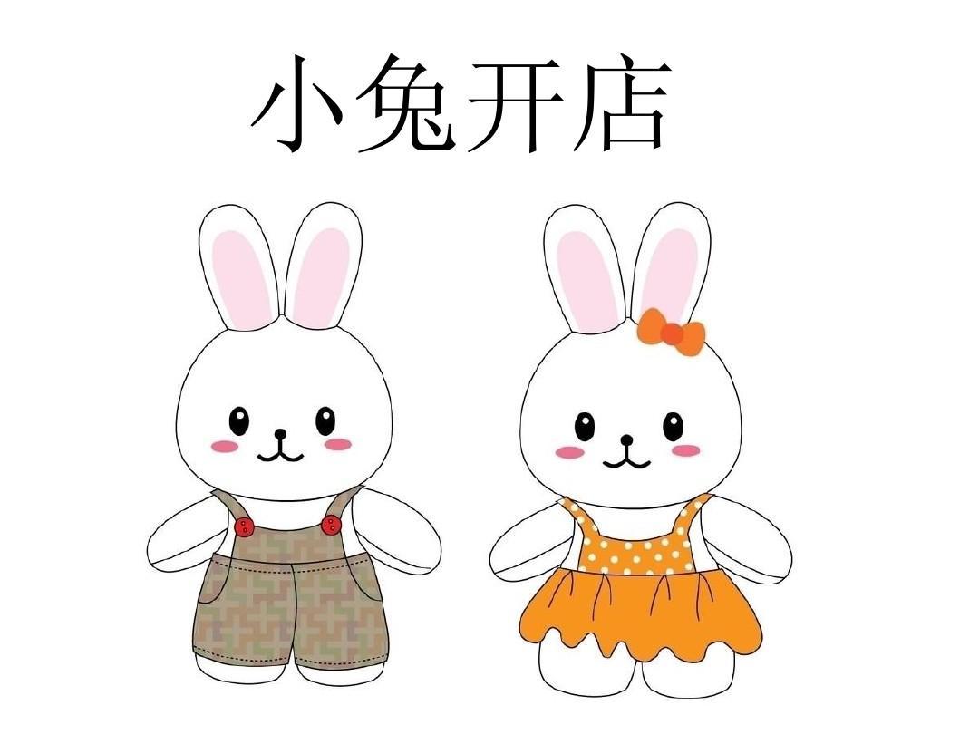 小兔开店ppt图片
