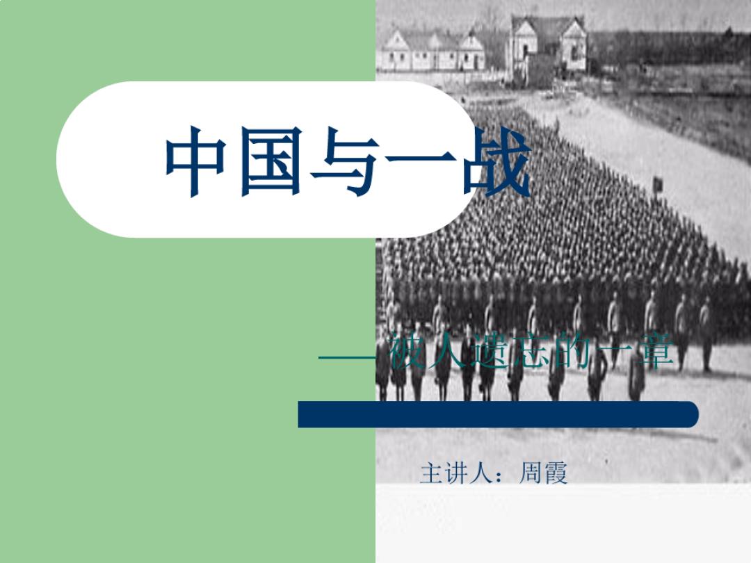 中国劳工与一战PPT