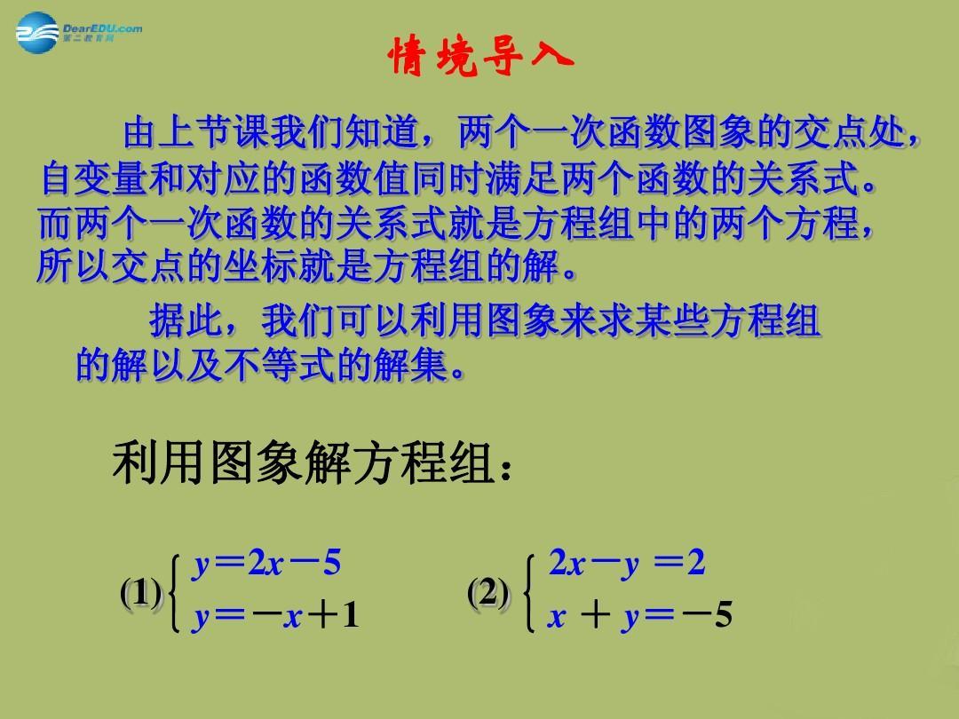 2014-2015学年八年级数学下册 17.5  实践与探索(第2课时)课件 (新版)华东师大版PPT