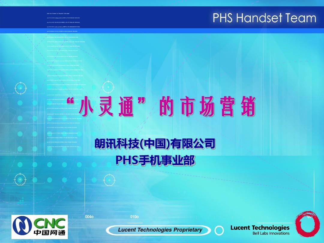 电信行业营销管理咨询报告 @小灵通PHS市场营销PPT
