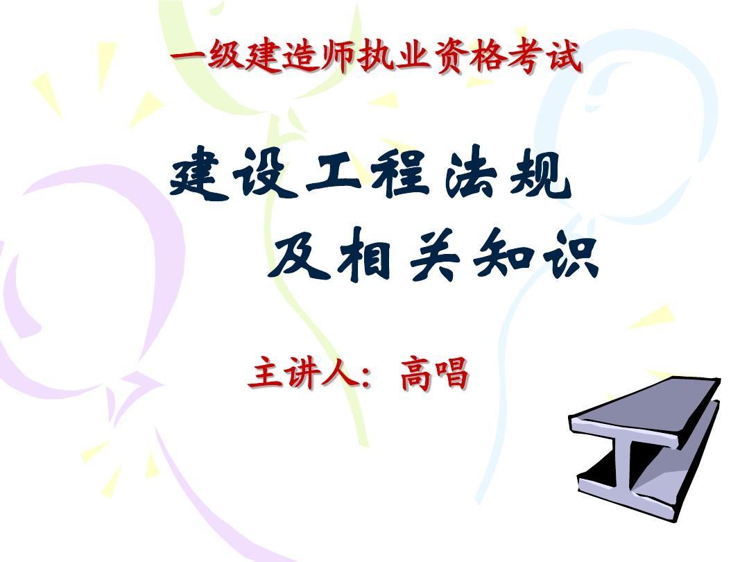 2011年一级建造师法规讲义