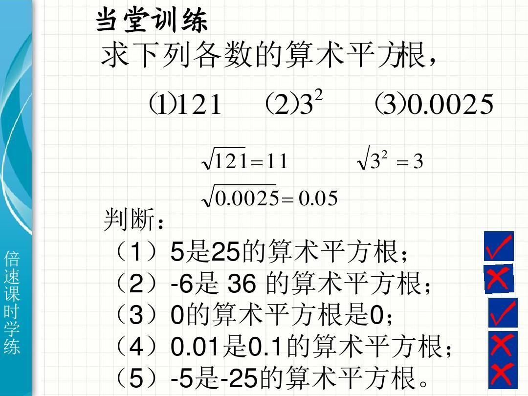 01是0.1的算术平方根;(5)-5是-25的算术平方根.数学教学中培养些的读图能力图片