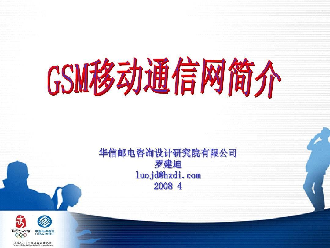 1、网络基础知识-GSM移动通信基础简介