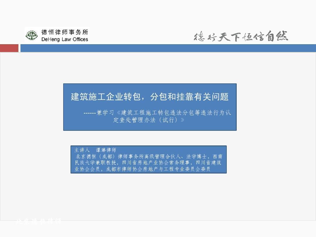 工程转包分包和挂靠PPT北京德恒(成都)律师事务所谭臻律师20150104