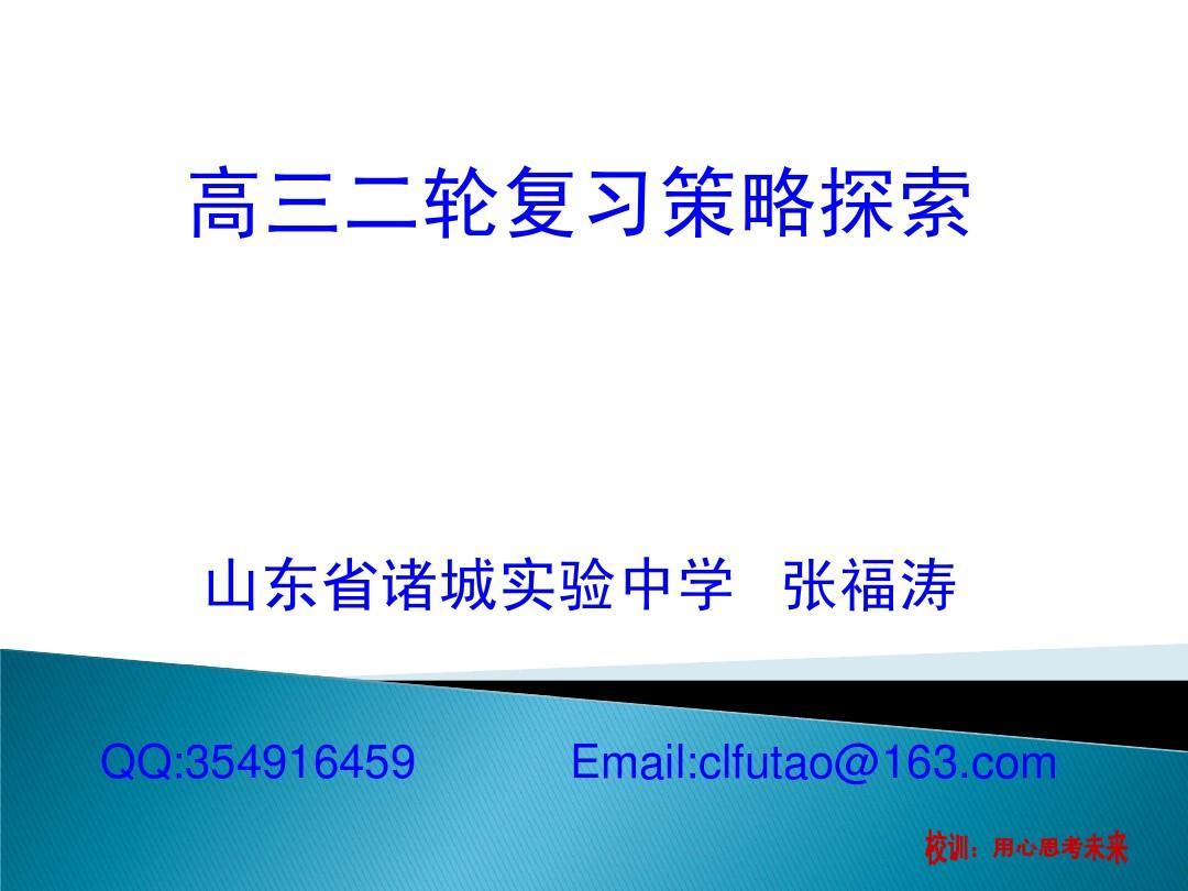 高三化学二轮复习策略——张福涛(2013高考研讨会)