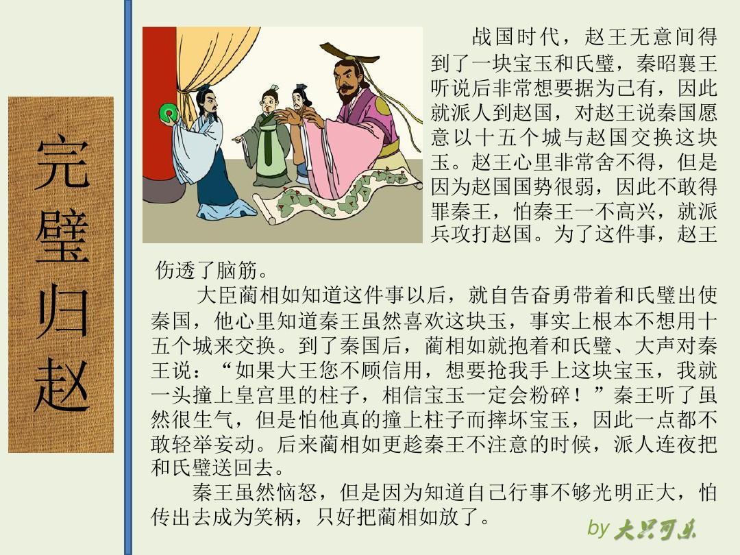 舔足故事_成语故事_1(狐假虎威,画蛇添足,自相矛盾,完璧归赵,破