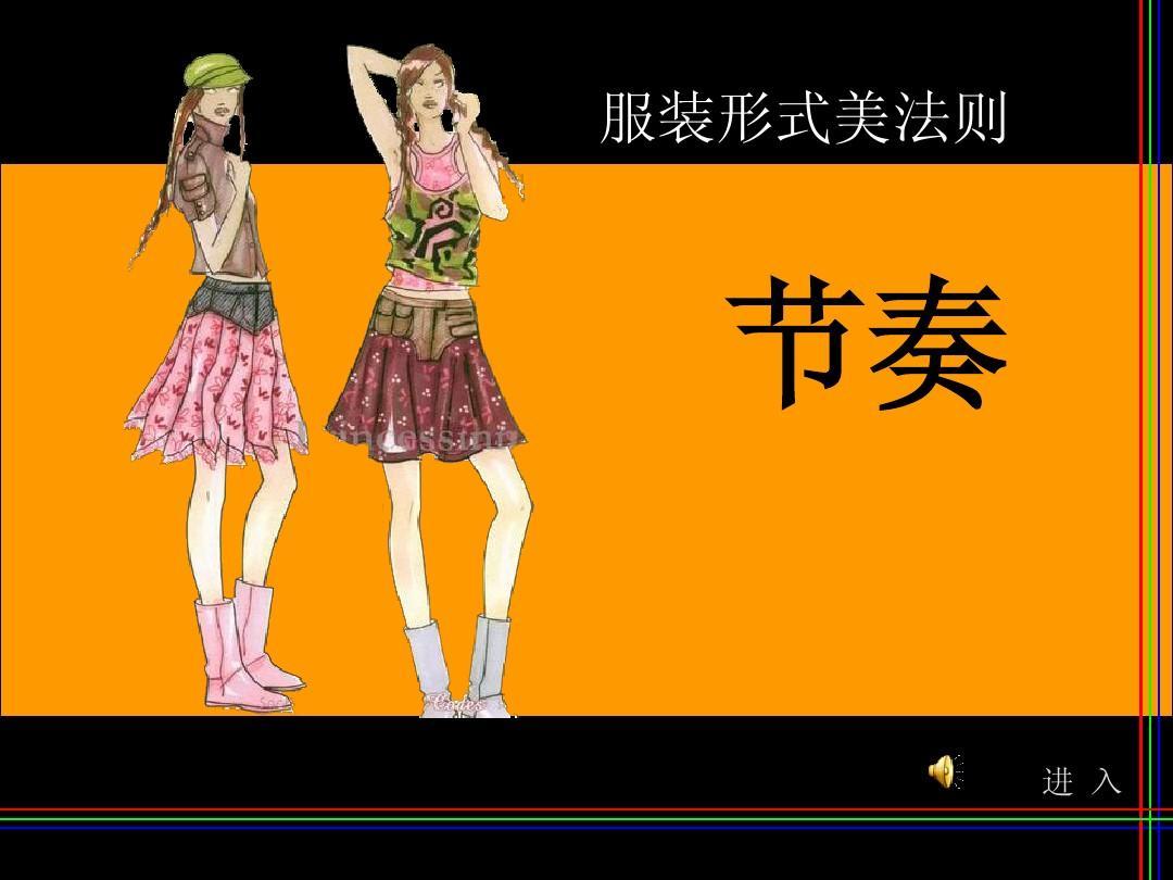 系列服装设计 服装搭配课件 美的形式 平面构成形式美法则 服装设计基图片