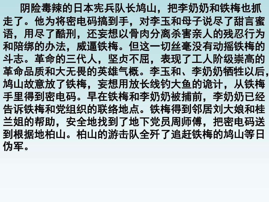 苏教版五年级上册语文《练习3》含《红灯记》唱词 - 副本答案ppt