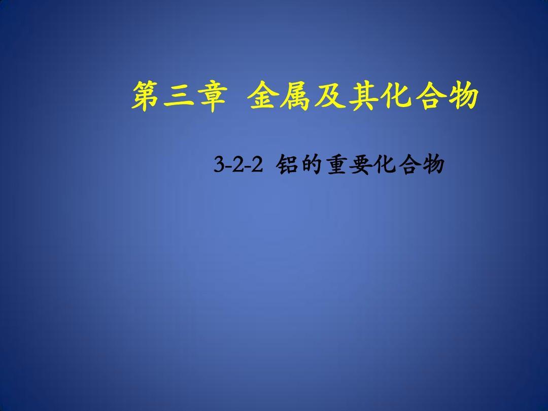 高中化学 专题3.2.2 铝的重要化合物课件 新人教版必修1